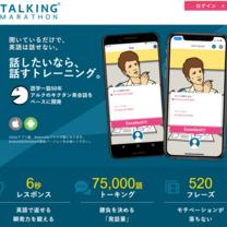 TALKING Marathonのご紹介。英語を「パッと話す」トレーニング