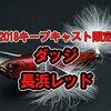 【レイドジャパン】2018年キープキャスト限定カラー「ダッジ 長浜レッド」通販サイトに入荷!
