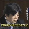 【今城塚】なんじゃこの7980万円の随意契約は!