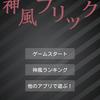 神風フリックがアンドロイダー公認アプリに!