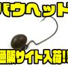 【ザップ】フック交換可能なフットボールジグヘッド「バウヘッド」通販サイト入荷!