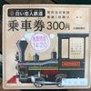 札幌市・白い恋人パーク|白い恋人鉄道|運行時間9:20~17:20(20分間隔)|2019年夏