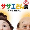 【イベント】サザエさん展THE REALまとめ(リアル磯野一家に会えるチャンス!)
