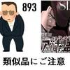 森田崇「怪盗ルパン伝 アバンチュリエ『813』」遂にスタート。配信による、新しい「連載」形式にも注目