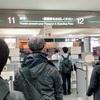 シンガポール2泊4日修行(1)空港〜初日到着まで