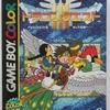 GBC版ドラゴンクエスト3には隠しボスと謎のモンスターが存在していた!