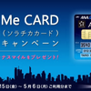 ソラチカカード 15万円利用+オートチャージ1回で1,500マイルボーナス nanaco等電子マネーチャージも対象!【~5/6:対象者限定/要エントリー】