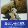 ロス・マクドナルド「一瞬の敵」(ハヤカワ文庫)