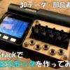 M5Stackで圧力モニタを作ってみた