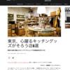 [メディア掲載]『Time Out TOKYO』で記事「東京、心躍るキッチングッズがそろう店6選」を書きました