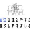 狛江市の住みやすさを住民歴10年の私が口コミします