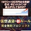 【3日間限定!仮想通貨はどこまで上がるか?】