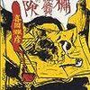 「潜入! 本棚探偵の凄い本棚」(エキサイトブックス・05/01/01)