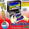 大人気のゲームの周辺機器 売れ筋ランキング30  ゲームボーイアドバンス版 通販の価格付き