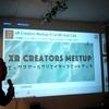 【イベントレポ】: xR Creators Meetup #1 w/XR-Hub Cafe