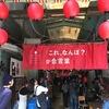 日曜日はWマーケット #wマーケット #新世界  #通天閣 #アートイベント