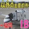 首都圏には来ないけど全国的には有名!? IBEXエアラインズで仙台→福岡の旅