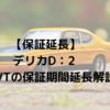 【保証延長】 デリカD:2  CVTの保証期間延長 解説