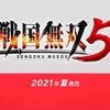 【ニンテンドーダイレクト】シリーズ最新作!戦国無双5が2021年夏に発売決定!PS4とSteamでも発売予定!【ニンダイ】