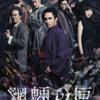 舞台・魍魎の匣 06/23マチネ観劇(原作未読者)