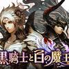 【黒騎士と白の魔王】リセマラ当たりキャラランキング!各種ロール別!【7/28更新】