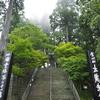 【旅行】徳島 大龍寺 ~西の高野山へ、いざ行かん~