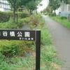 【古生物スポット紹介】内谷橋公園