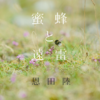 【読書感想文】恩田陸『蜜蜂と遠雷』小説から音楽の世界に連れ出してくれる