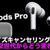 AirPods Proがサイレントで発売開始!AirPods Proの気になるスペックとAirPods第2世代から変わった点は?