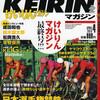 白夜書房発行『KEIRINマガジン』4月号はダービーの展望からガールズケイリン情報、トラック世界選手権レポートまで盛り沢山! そして今号をもって19年の歴史に幕を下ろし、休刊へ。
