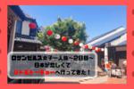 ロサンゼルス女子一人旅!日本が恋しくなり『リトルトーキョー』へ行ってみた。