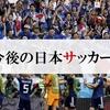 【サッカー日本代表】ベルギー戦を寝過ごした僕が、今後の日本サッカーを熱めに語る。