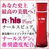 京都大学発エイジングケア化粧品成分「ナールスゲン配合」