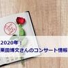 【20/03/27更新】2020年:栗田博文さんのコンサート情報(スケジュール)