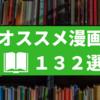 【2018年】超おすすめマンガの集大成!全部読んで欲しい132選!
