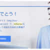 ついにGoogle AdSenseに合格しました!サイトの停止または利用不可への対応を紹介!