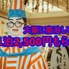 1泊1名につき2,500円分の電子マネー獲得キャンペーン