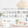 楽天がグーグルアシスタントに対応!音声検索で商品を探せるゾ!