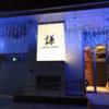 (宿泊レポート)台湾の台北メトロ東門駅に隣接した「謙商旅 東門館」(Chaiin Hotel)