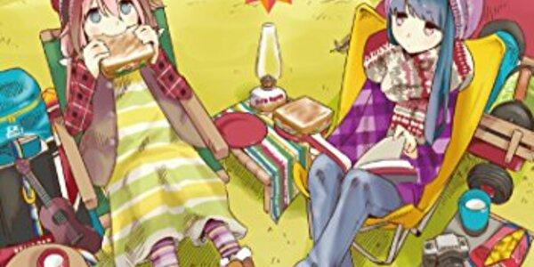「ゆるキャン△」1巻(あfろ)まったりキャンプを楽しむアウトドア系漫画