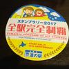 完全制覇 師走の北海道2018