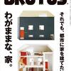 鳥村氏撮影のFIKA模型写真が「BRUTUS」の表紙となりました