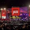【中洲ジャズ2017】タダで観られる(聴けて乗れる)一大エンタメ!