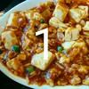 麻婆豆腐玉子