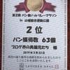 【速報】3時間パン食べ放題【2位!】