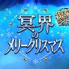 FGOプレイ日記『冥界のクリスマス』(ネタバレあり)