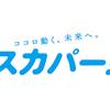 5/3、スカパー!・フジテレビTWO「Sexy Zone ライブ密着ドキュメンタリー完全版」が無料放送