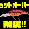 【ノリーズ】6mレンジまで狙えるディープクランクベイト「ショットオーバー5」に新色追加!