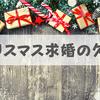 クリスマスのプロポーズに潜む2つの「欠点」とは
