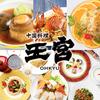 【オススメ5店】名古屋(名古屋駅/西区/中村区)(愛知)にある中華が人気のお店